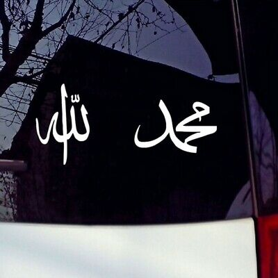 ALLAH SYMBOL - God Islam Arabic Muslim Car Auto Window Vinyl