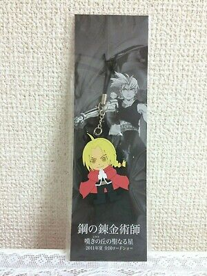 Fullmetal Alchemist Shadow Rubber Cell Phone Strap Licensed NEW