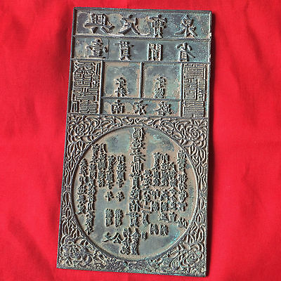 antique Ancient Chinese bronze engraving printing templates.