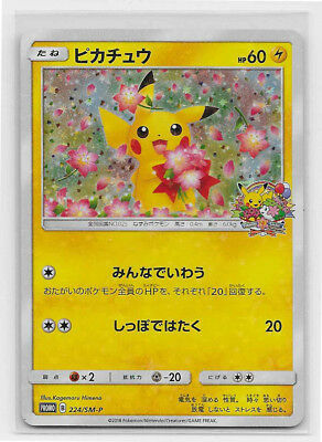 Pokemon Center Card Pikachu 224/SM-P 20th Anniversary Japan Promo + FREE GIFT