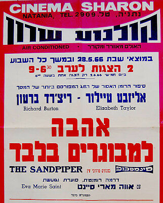 "1966 Israel MOVIE Hebrew POSTER Film ""SANDPIPER"" Richard BURTON Elizabeth TAYLOR"