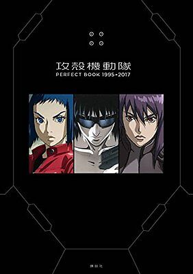 'NEW' Ghost in the Shell PERFECT BOOK 1995-2017   JAPAN Anime Guide Art Works