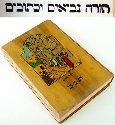 1934 Berlin BEZALEL OLIVE WOOD Hebrew BIBLE Judaica TANAKH BOOK Jewish JERUSALEM