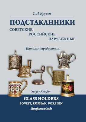 Russian & Other Tea Cup Glass Holders Guide_Подстаканники Российские +Зарубежные