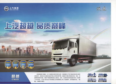 Yuejin Ec100 & Ec300 Truck _2017 Prospekt Brochure made In China