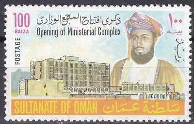 Oman: 1973, Ministerial Complex, error, date and hyphen omitted, MNH