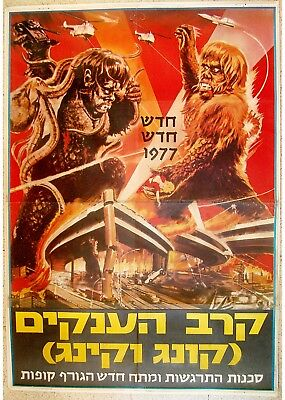 """1977 Film POSTER Movie """"KING And KONG"""" Giant KAIJU Monsters ISRAEL Hebrew JEWISH"""