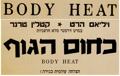 "1981 Film HEBREW MOVIE POSTER Israel ""BODY HEAT"" Erotica WILLIAM HURT M. ROURKE"