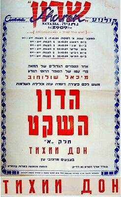 "1959 Russian FILM Hebrew MOVIE POSTER Israel ""AND QUIET FLOWS THE DON"" Тихий Дон"