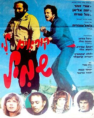 "1973 Israel CULT FILM POSTER Bourekas ""KORIM LI SHMIL"" Movie URI ZOHAR Hebrew"