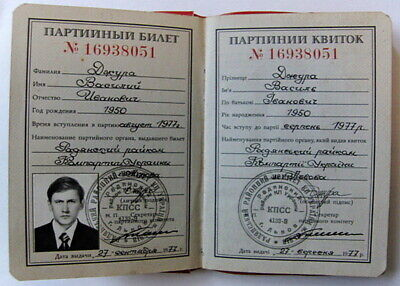 Original USSR Communist Party Membership Card, 1977 in Special Cover