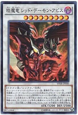 Yu-Gi-Oh Hot Red Dragon Archfiend Abyss SPHR-JP040 Super Rare Japanese Yugioh