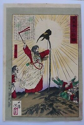 Original Japanese Woodblock Print By Yoshitoshi 1880 Authentic Antique