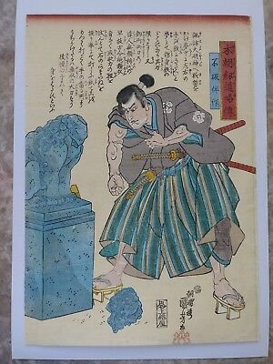 "JAPANESE WOODBLOCK PRINT 1845 ORIGINAL KUNIYOSHI ""Punching a statue's head off"""