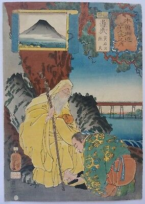"JAPANESE WOODBLOCK PRINT 1853 ORIGINAL AUTHENTIC ANTIQUE BY KUNIYOSHI ""Service"""
