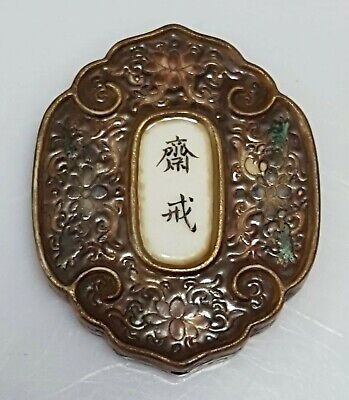 A Stunning Chinese Qing Dynasty Imperial Court Porcelain Abstinence Plaque.