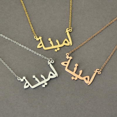 ARABIC NAME NECKLACE T-Z Personalised Gifts - TANYA, YASMIN