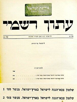 1948 Original OFFICIAL NEWSPAPER Proclaiming IDF SOVEREIGNTY In ISRAEL Palestine