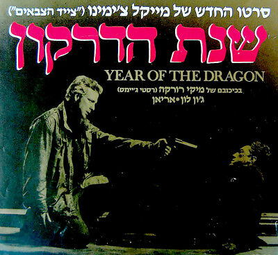 """Israel FILM POSTER Movie """"YEAR OF THE DRAGON"""" Hebrew CIMINO ROURKE LONE STONE"""