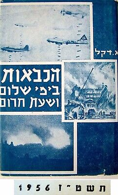 1956 ISRAEL Hebrew FIREFIGHTING Illust JEWISH GUIDE BOOK War PHOTOS Judaica VR