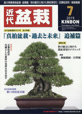 Japanese Bonsai Magazine / KINBON 2019.07 / Kindai Bonsai