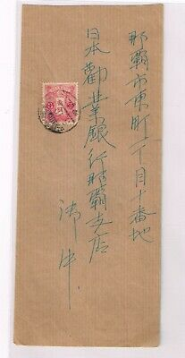 Japan 1930 cover +Used in Ryukyu /Okinawa +冲绳國頭郡今歸 CDS+ Naha Bank Chop+ rare