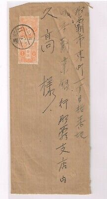 Japan 1930 cover +Used in Ryukyu /Okinawa +冲绳中頭郡 CDS+ Naha Bank Chop +Uncommon