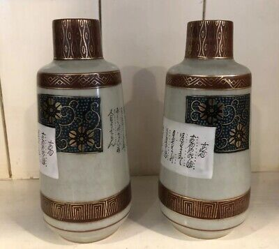 Pair Of Antique Japanese Signed Kutani Hand Painted Calligraphy Porcelain Vases