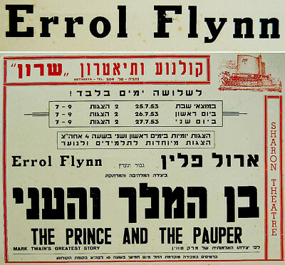 "1953 Israel MOVIE POSTER Film ""THE PRINCE AND THE PAUPER"" Hebrew ERROL FLYNNE"