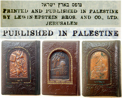 1948 Palestine 3 FINE BEZALEL Leather MACHZOR Israel JUDAICA Jewish PRAYER BOOK