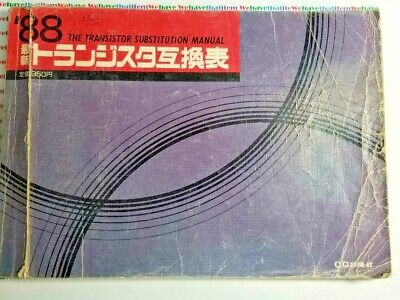 88' (1988)  THE TRANSISTOR SUBSTITUTION MANUAL  / 1 PIECE  (qzty)