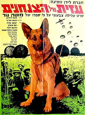 "1972 Israel IDF CULT FILM POSTER Movie ""AZIT The PARATROOPER DOG"" German SHEPERD"