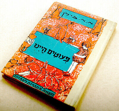 "1950 Israel ""WHEN WE WERE VERY YOUNG"" Hebrew A.A.MILNE Jewish CHILDREN BOOK Rare"