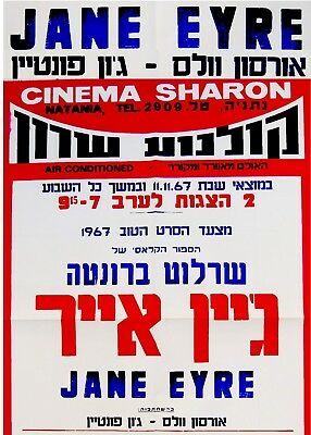 Israel JANE EYRE Movie FILM POSTER Hebrew ORSON WELLES Elizabeth TAYLOR Fontaine