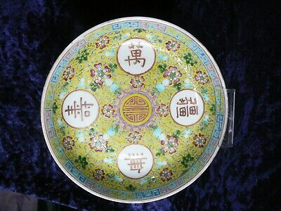 Chinese Qing Dynasty Royal Yellow Porcelain Plate / Bowl with Guangxu Marking.