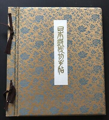 Japan Silk-cover UPU Yearbook + 1951-1958 issued stamps#557//670+SCV2000=525.15$