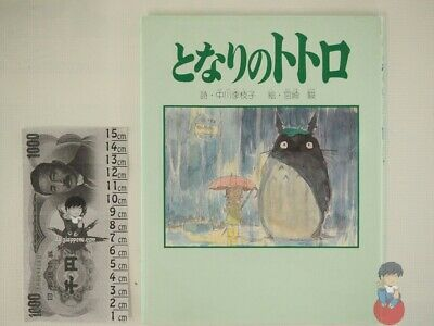 Artbook Studio Ghibli - My Neighbor Totoro Picture Book