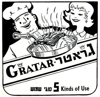 1960 Advertising BROCHURE Jewish KOSHER FRYING Grill PAN Romanian GRATAR MITITEI