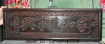 "24"" Antique Old Chinese Huanghuali Wood Dynasty 家和萬事興 Plaque Wall Hang Furniture"