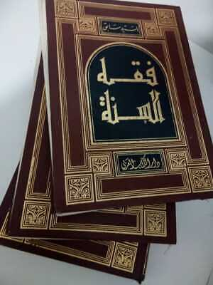 Book of Fiqh of the Sun Three volumes wrote by Alsaeed Sabeiq since 1987 Lebanon