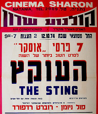 """1974 Israel """"THE STING"""" Movie FILM POSTER Crime NEWMAN & REDFORD Hebrew JEWISH"""