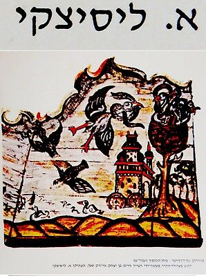 Jewish POLISH SYNAGOGUES BOOK Judaica PAINTINGS Russian LISSITZKY AVANT GARDE