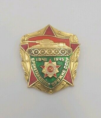 Armored Tanks Weapon of USSR of 1941-1945 Russian Soviet Enamel Pin Badge USSR