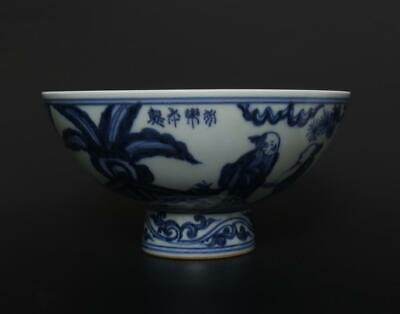 Antique Chinese Porcelain Blue and White Bowl Yongle Marked-figure