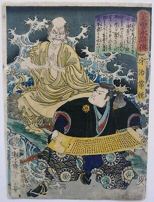 JAPANESE WOODBLOCK PRINT 1866 YOSHITOSHI RARE early ORIGINAL mystic warrior wave