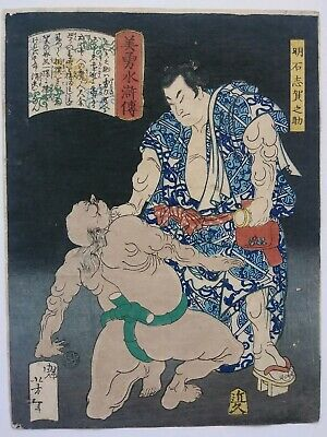 JAPANESE WOODBLOCK PRINT 1866 YOSHITOSHI RARE early ORIGINAL sumo wrestler choke