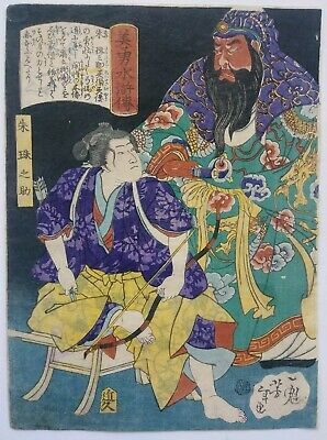 JAPANESE WOODBLOCK PRINT 1866 YOSHITOSHI RARE early ORIGINAL menacing statue