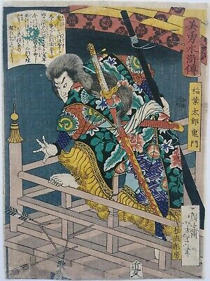 JAPANESE WOODBLOCK PRINT 1866 YOSHITOSHI RARE early ORIGINAL hero attack