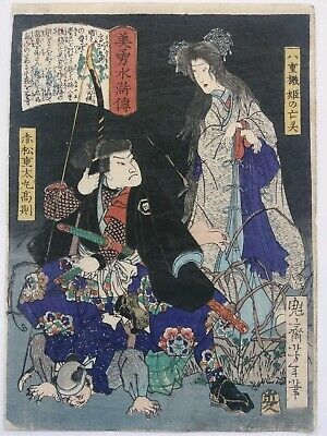 JAPANESE WOODBLOCK PRINT 1866 RARE YOSHITOSHI hero tramples enemy deity watches