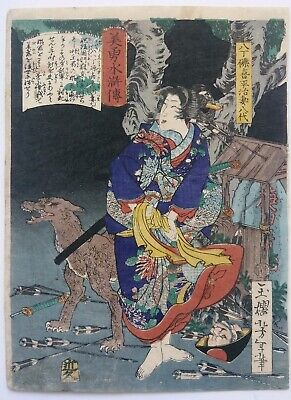 JAPANESE WOODBLOCK PRINT 1866 RARE YOSHITOSHI hero dog severed head arrow attack